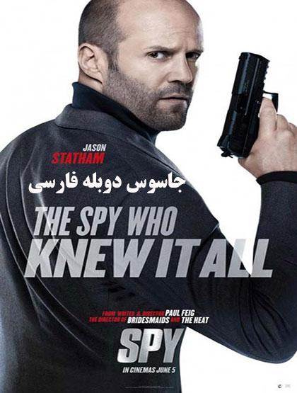 دانلود فیلم فیلم جاسوس Spy 2015 دوبله فارسی
