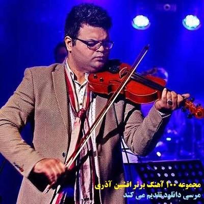 دانلود منتخب 100 آهنگ برتر افشین آذری