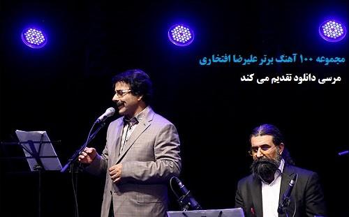 دانلود منتخب 100 آهنگ برتر علیرضا افتخاری
