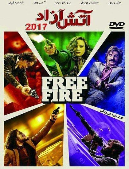 دانلود فیلم آتش آزاد Free Fire 2017 دوبله فارسی