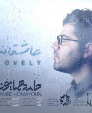 دانلود آهنگ جدید حامد همایون به نام عاشقانه + مرداد ۹۶