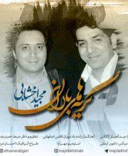 دانلود آهنگ جدید مجید اخشابی به نام گریه های باران + مرداد ۹۶