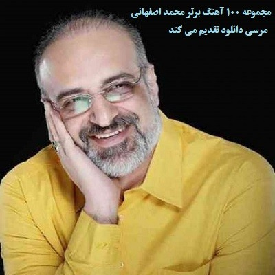 دانلود منتخب 100 آهنگ برتر محمد اصفهانی