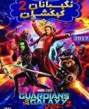 دانلود فیلم نگهبانان کهکشان Guardians of the Galaxy 2 2017 دوبله فارسی