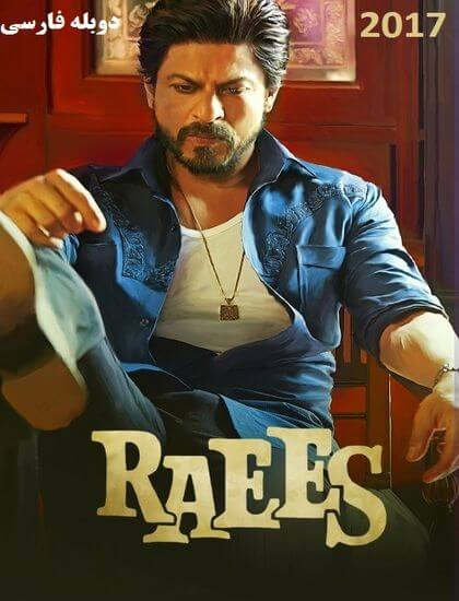 دانلود فیلم رئیس 2017 Raees دوبله فارسی