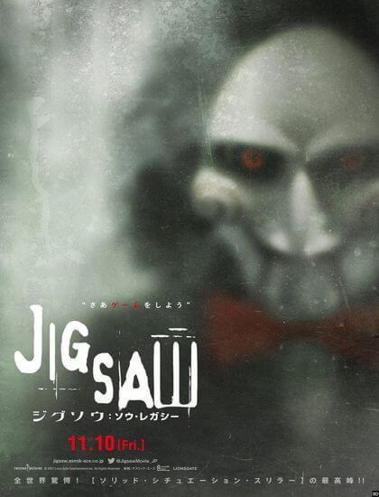 دانلود فیلم اره 8 Jigsaw 2017 دوبله فارسی