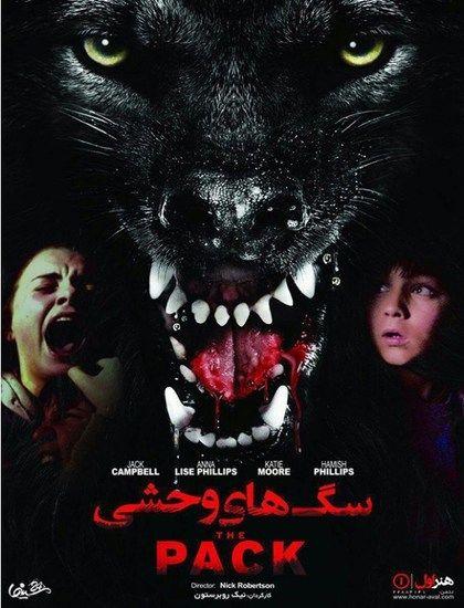 دانلود فیلم سگ های وحشی The Pack 2015 دوبله فارسی