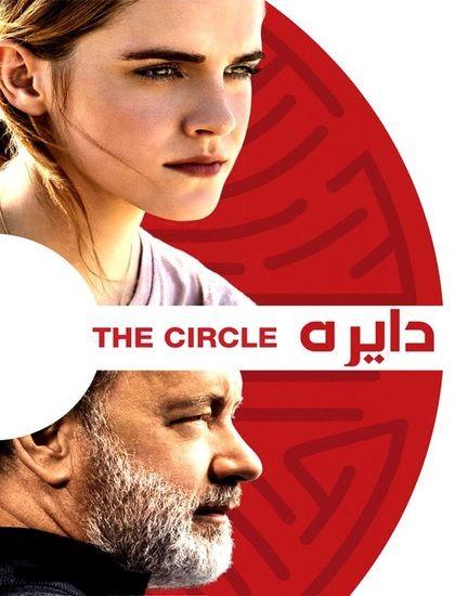 دانلود فیلم The Circle 2017 دوبله فارسی