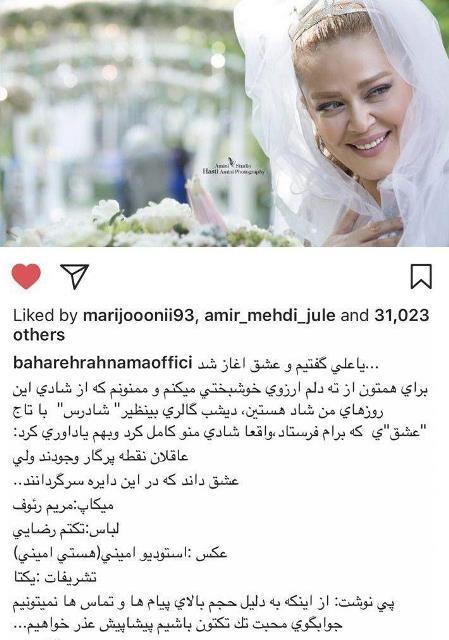 عکس های عروسی بهاره رهنما و همسر جدید