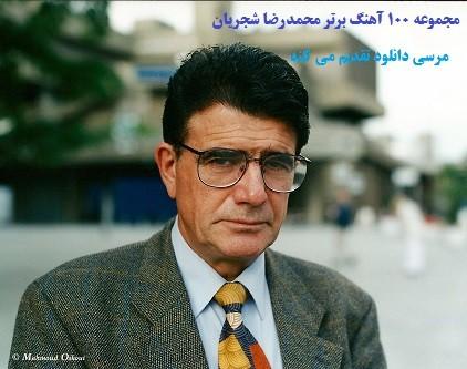 دانلود منتخب 100 آهنگ برتر محمد رضا شجریان