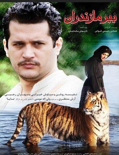 دانلود فیلم ببر مازندران با لینک مستقیم
