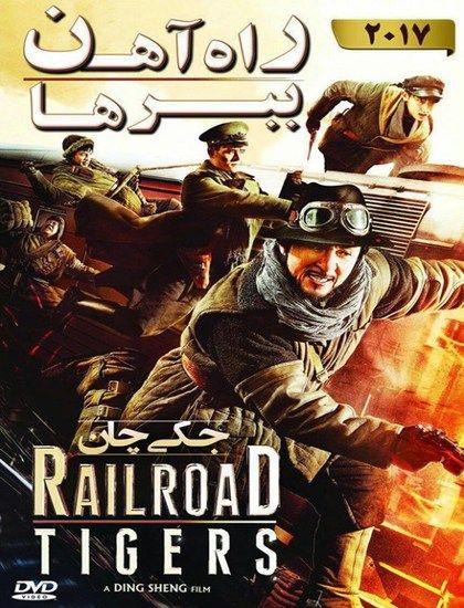 دانلود فیلم راه آهن ببرها Railroad Tigers 2016 دوبله فارسی