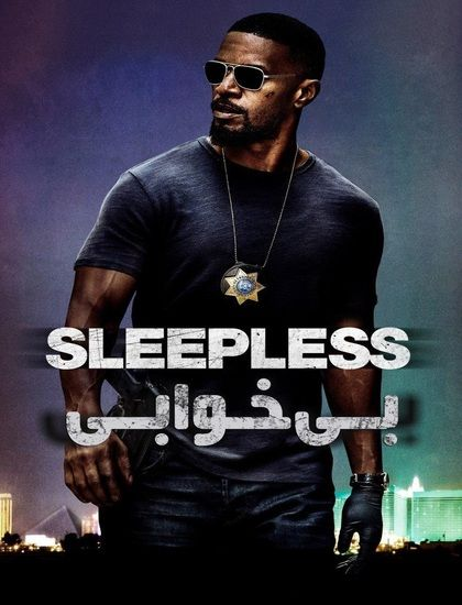دانلود فیلم بی خوابی Sleepless 2017