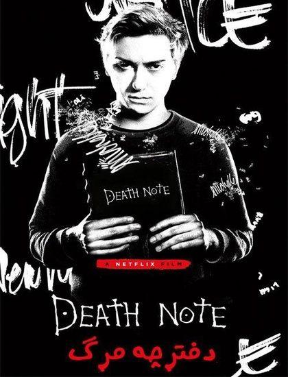دانلود فیلم دفترچه مرگ Death Note 2017