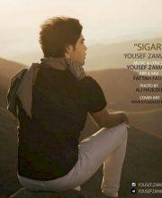 دانلود آهنگ جدید یوسف زمانی به نام سیگار + شهریور ۹۶