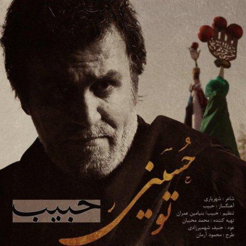 دانلود آهنگ جدید حبیب به نام حسین