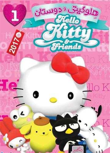 دانلود انیمیشن هلو کیتی و دوستان hello kitty 2017