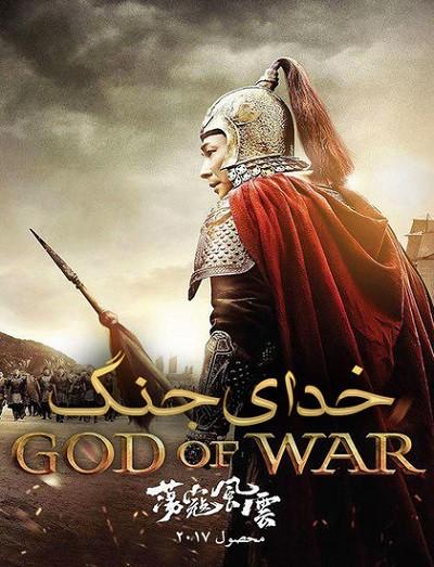 فیلم خدای جنگ