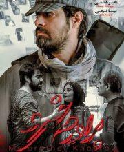 دانلود فیلم برادرم خسرو – فیلم جدید ایرانی برادرم خسرو + کیفیت HD و لینک مستقیم