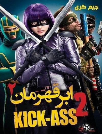 دانلود فیلم ابر قهرمان 2 Kick-Ass 2 2013 دوبله فارسی