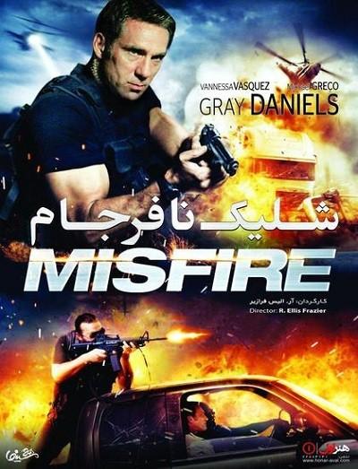 دانلود فیلم شلیک نافرجام Misfire 2014 دوبله فارسی