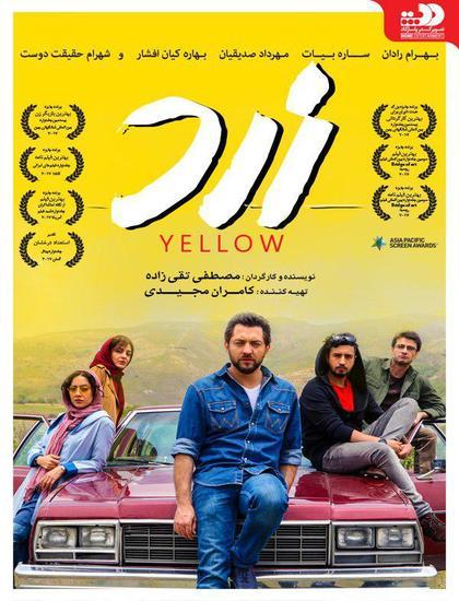 دانلود فیلم زرد با لینک مستقیم و کیفیت HD