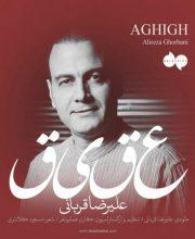 دانلود آهنگ جدید علیرضا قربانی به نام عقیق + مهر ۹۶