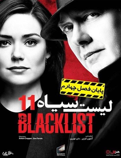 دانلود فصل چهارم سریال لیست سیاه BlackList