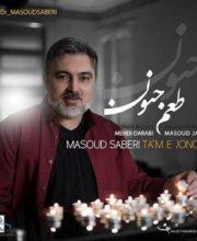 """دانلود آهنگ جدید """"طعم جنون"""" مسعود صابری + مهر ۹۶"""