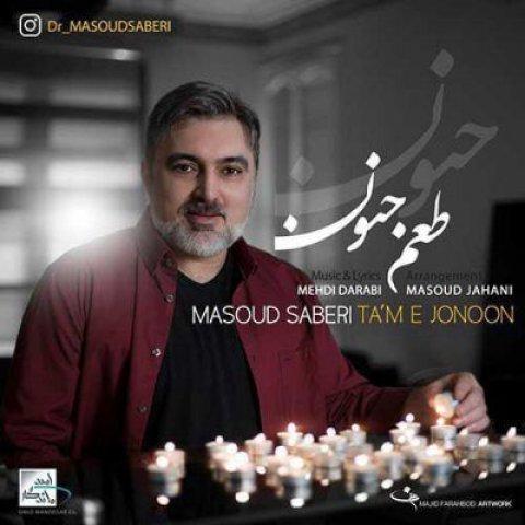 """دانلود آهنگ جدید """"طعم جنون"""" مسعود صابری"""