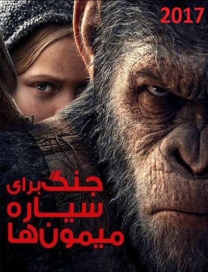 دانلود فیلم جدید War for the Planet of the Apes 2017 با لینک مستقیم