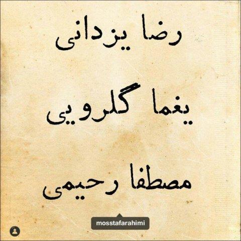 دانلود آهنگ جدید مصطفا رحیمی و رضا یزدانی