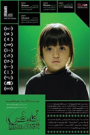 دانلود فیلم تمارض با لینک مستقیم