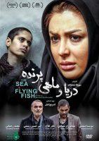دانلود فیلم دریا و ماهی پرنده با لینک مستقیم و کیفیت HD
