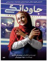 دانلود فیلم جدید ایرانی جاودانگی