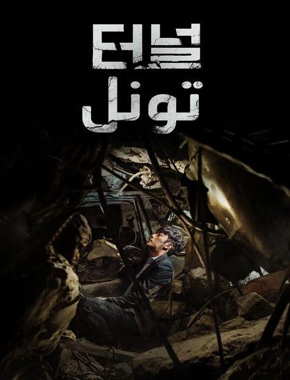 دانلود فیلم تونل 2016 Tunnel دوبله فارسی