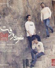 دانلود آهنگ جدید امو باند Emo Band به نام نموندو رفت + آبان ۹۶