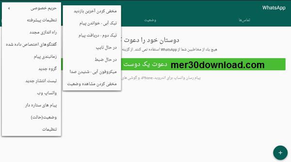 جی بی واتساپ gbwhatsapp
