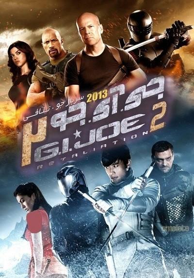 دانلود فیلم جی آی جو 2 2013 G.I.Joe