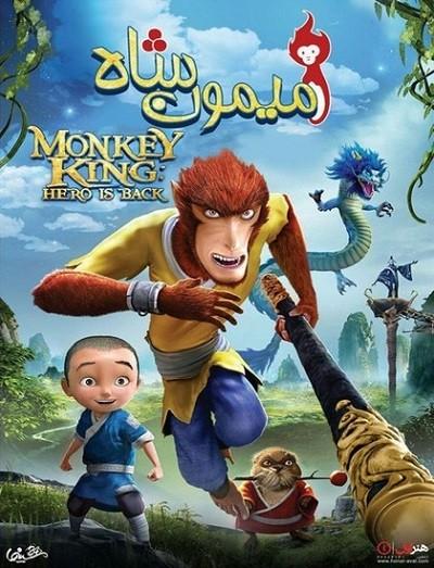 دانلود انیمیشن میمون شاه 2016 Monkey King