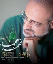 دانلود آهنگ جدید محمد اصفهانی به نام داغ نهان + آبان ۹۶