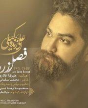 دانلود آهنگ جدید علی زند وکیلی به نام فصل زرد + آذر ۹۶