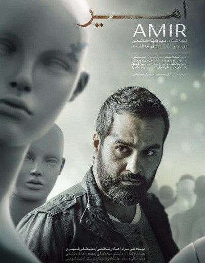 دانلود فیلم امیر با لینک مستقیم و کیفیت HD