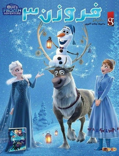 دانلود انیمیشن فروزن 3 Frozen Adventure 2017 دوبله فارسی