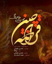 دانلود آهنگ جدید محسن چاوشی به نام قراضه چین + آذر ۹۶