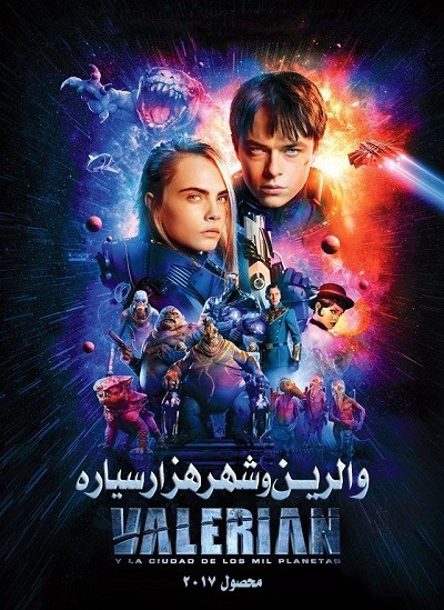 دانلود فیلم Valerian and the City of a Thousand Planets 2017 دوبله فارسی