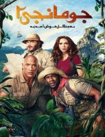 دانلود فیلم جومانجی 2