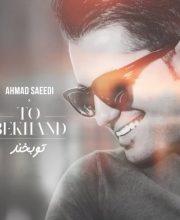 دانلود آهنگ جدید احمد سعیدی به نام تو بخند + دی ۹۶