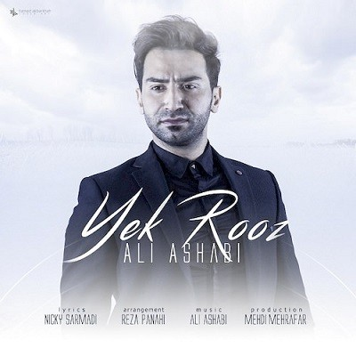 دانلود آهنگ جدید علی اصحابی به نام یک روز