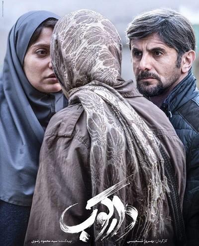 دانلود فیلم دارکوب با لینک مستقیم و کیفیت HD